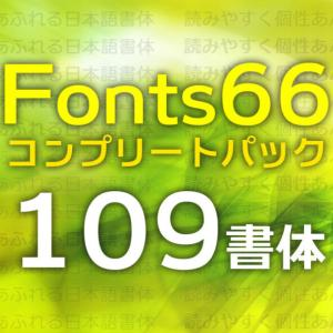 【2021年6月】ブログや動画編集のフォントにおすすめ!Fonts66の109書体274,795円が2,980円に!(6/23まで)