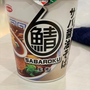 「美味」エースコック サバ醤油そばを食べてみた