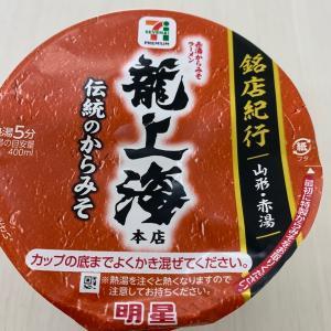 【おすすめ】セブンプレミアム銘店紀行シリーズの龍上海のカップ麺を食べてました