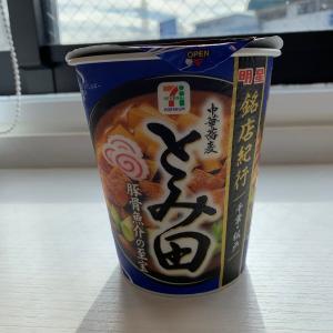 【おすすめ】セブンプレミアム銘店紀行シリーズ「とみ田」のカップ麺を食べてました