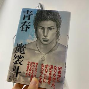魔裟斗 青春。