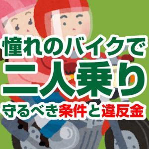 憧れのバイクの二人乗り!守るべき条件と違反点数や反則金とは?