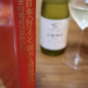 明治のワイン造り苦闘の足跡。「日本のワイン・誕生と揺籃時代」麻井宇介著