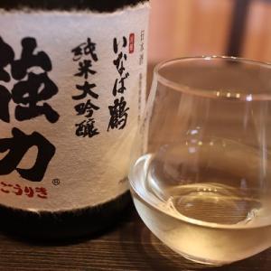 桜の季節にはやはり日本酒。いなば鶴 強力