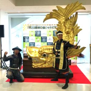 名古屋城の実物大金シャチレプリカが福岡空港に上陸 2019年12月16日まで