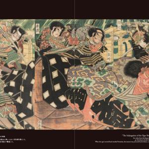 英雄・豪傑たちの活躍を浮世絵で堪能できる1冊『浮世絵でみる! 英雄豪傑図鑑』