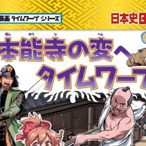 冒険ストーリーで楽しめる戦国時代最大のミステリー『本能寺の変へタイムワープ』