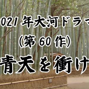 吉沢亮さん主演2021年大河ドラマ『青天を衝け』徳川慶喜役で草なぎ剛さん出演