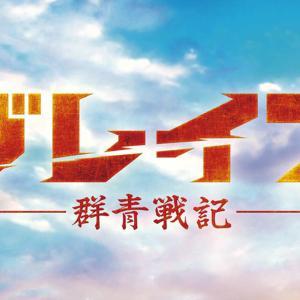 新田真剣佑さん主演映画『ブレイブ -群青戦記-』後の徳川家康である松平元康役で三浦春馬さん出演2021年3月公開