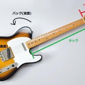 ギターを知るなら基礎から!!