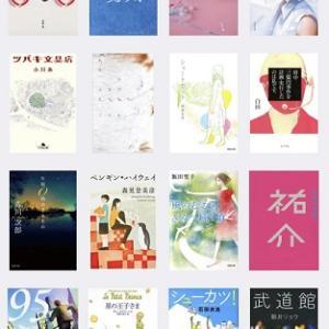 【読書の秋】読書管理アプリ『ビブリア』を使って読書ライフを楽しもう!!