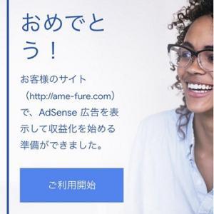 【ついに合格!】はてなブログ特有の利用停止から抜け出すための解決策!!
