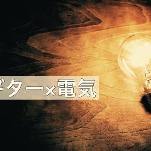【解説】エレキギターに関わる電気の仕組みと基礎知識