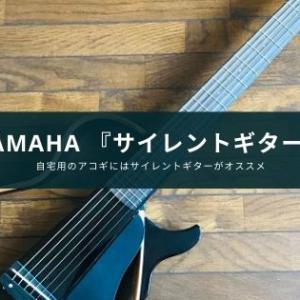 YAMAHAのサイレントギターが自宅用アコギにはオススメ!