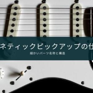 【ギター】マグネティックピックアップの仕組みと構造