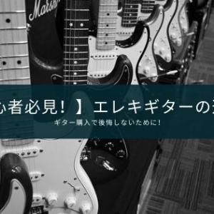 【初心者必見】エレキギターの選び方!絶対に注意すべきポイントとは?