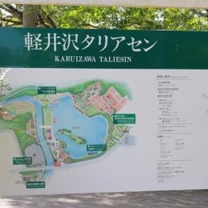 2019秋旅行♪軽井沢タリアセンで合流したのは♪