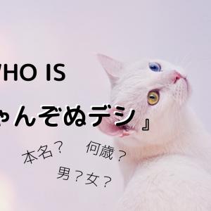 【超話題】Iターン主題歌を歌ってる「にゃんぞぬデシ」とは誰なのか!?
