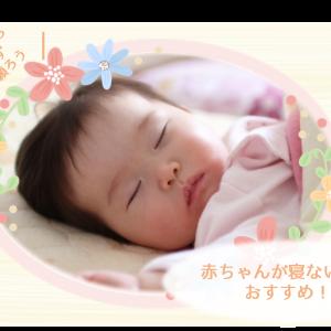 赤ちゃんが寝なくてつらい!限界を感じたときにおすすめのグッズをご紹介