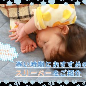赤ちゃんが布団から出てしまう!寒い時期におすすめのスリーパーをご紹介