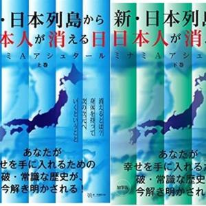 新・日本列島から日本人が消える日(上下巻)読んでみた