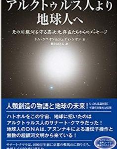 アルクトゥルス人より地球人へ ― 天の川銀河を守る高次元存在たちからのメッセージを読んでみた