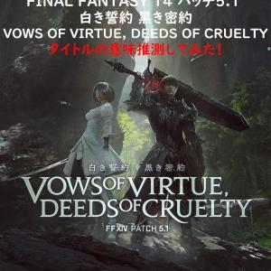 FF14 パッチ5.1 白き誓約 黒き密約 ~VOWS OF VIRTUE, DEEDS OF CRUELTY~ タイトルの意味推測してみた!