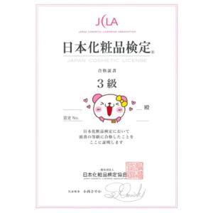 日本化粧品検定3級合格しました^^