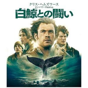 「白鯨との闘い」紹介&感想(ネタバレあり) ~ロン・ハワード監督が描く、「白鯨」のその後~