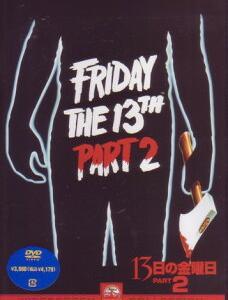 「13日の金曜日 2」紹介&感想 ~つぶらな瞳をした、ホッケーマスクを被る前の彼~