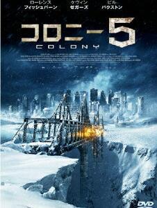 氷の世界!「コロニー5」紹介&感想 ~カナダ産のB級SFホラー・アクション映画~