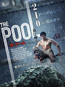 「THE POOL ザ・プール」感想(ネタバレ)&紹介 ~タイからやってきたソリッド・シュチェーションスリラー、うっかり屋さん大集合なワニ映画~