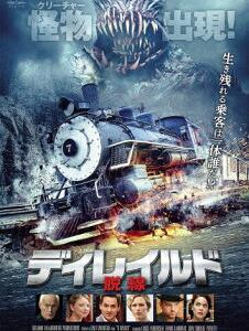 「ディレイルド 脱線」感想/ネタバレ有 ~列車×モンスター、タイトル通り脱線していく話~