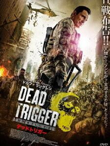 【人間核弾頭】「デッド・トリガー」紹介&感想 ~ドルフ・ラングレン主演の、スマホゲームの実写化~