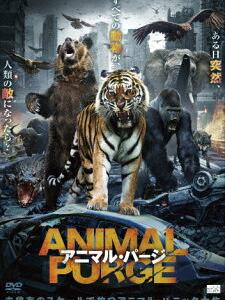 「アニマル・パージ」紹介&感想 ~進化したゴリラが襲ってくる~