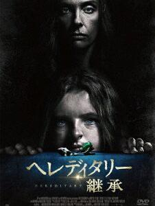 「ヘレディタリ― /継承」紹介&感想(ネタバレ) ~トニ・コレットの顔面崩壊芸に、視聴者の腹筋は崩壊~