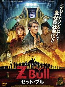 「Z BULL ゼット・ブル」感想&紹介 ~日本よ!これがブラック会社だ!~