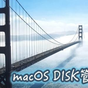 これで macOS のディスクの空き容量を確実に確保できた!