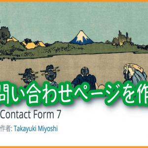 Contact Form 7 プラグイン設定〜お問い合わせページを作成する〜