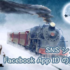 ブログをよりキレイに SNS へシェアしたいなら〜Facebook App ID の取得から〜
