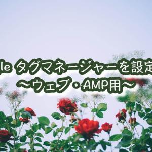 Google タグマネージャーを設定する〜ウェブ・AMP用〜