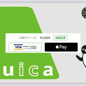 iPhone の Suica アプりに VISA カードでチャージする方法!