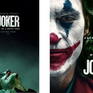 映画ポスター オリジナル版vs日本版