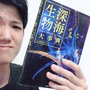 『深海生物大事典』レビュー【深海生物検定公式テキスト】