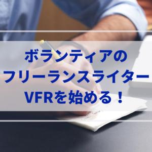 ボランティア・フリーランス・ライター(VFR)を始めます!