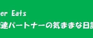 配達日記(2020/9/10)