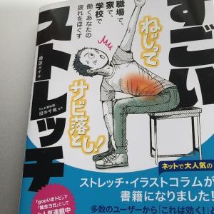 職場や家でストレッチ 体をリフレッシュする 「すごいストレッチ」という本が本当にすごい