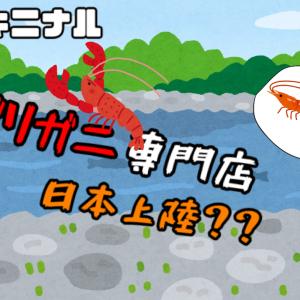 【今日のキニナル】ザリガニ専門店が日本に上陸していた?!ザリガニ料理ってどんなの?