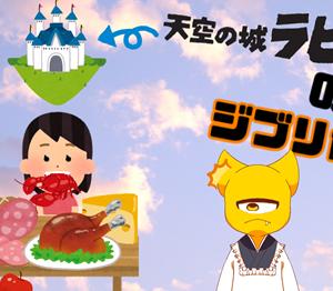 【登場ジブリ飯まとめ】8月30日(金)は「天空の城ラピュタ」の放送日! 登場するジブリ飯を予習だっ!