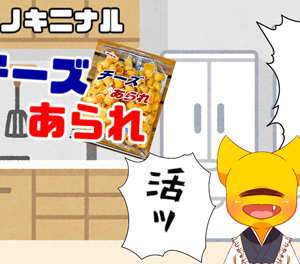 【今日のキニナル】チーズあられ、レシピを引き継がれ復活する! ほか